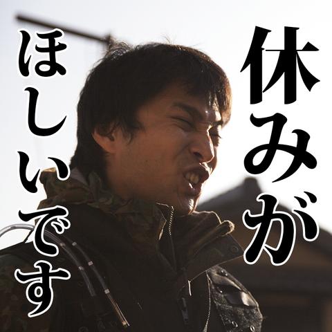 red_yasumi