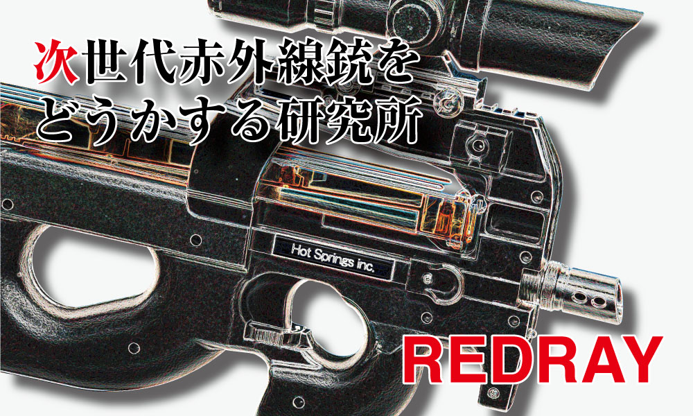 赤外線銃サバイバルゲーム連日盛況で御座います! : 次世代赤外線銃をどうかする研究所-RED RAY JAPAN-