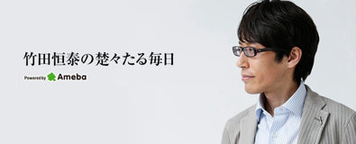 竹田さん公式ブログ