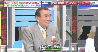 佐々木信夫さん