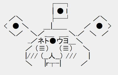 ネトウヨ歓喜