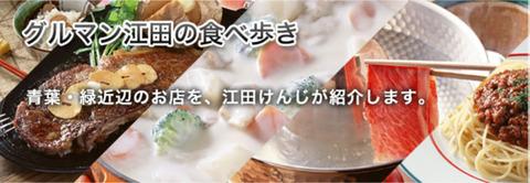 グルマン江田