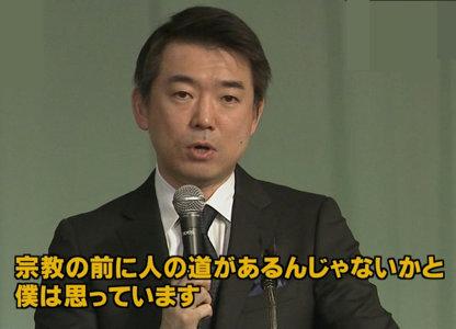 公明党と橋本