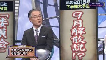 長谷川さんの予言