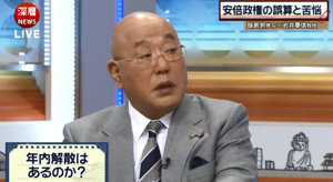 飯島参与、「12月解散の余裕はない」