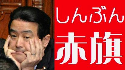 江田の政治資金