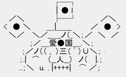 ネトウヨさん