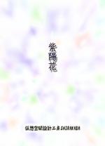 紫陽花-表紙