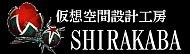 仮想空間設計工房SHIRAKABA