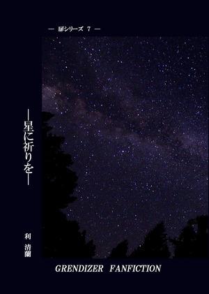 星に祈りを広告表紙1