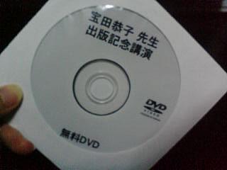 宝田恭子先生の無料DVD