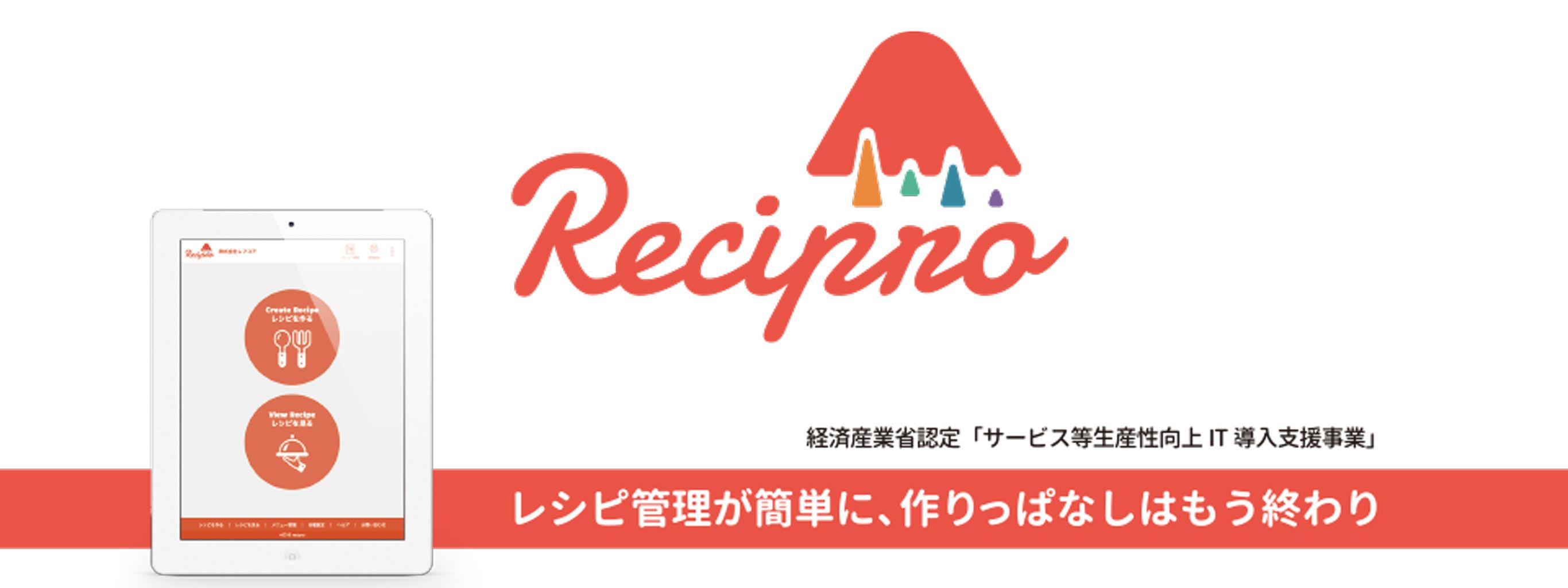 recipro blog イメージ画像