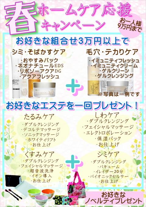 28年6月お化粧品キャンペーン