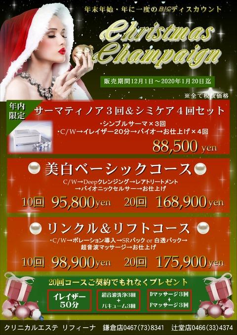 2019年クリスマスキャンペーン_01