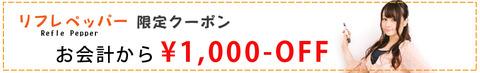 ¥1,000-off-01
