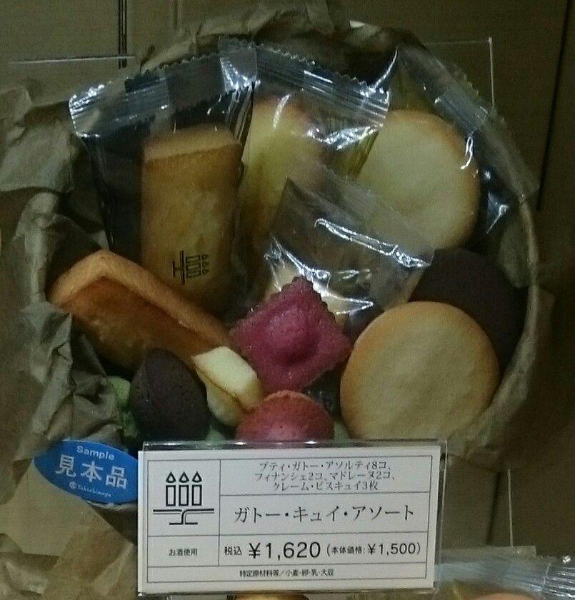 手土産写真(ガトー・キュイ・アソート Sボックス)