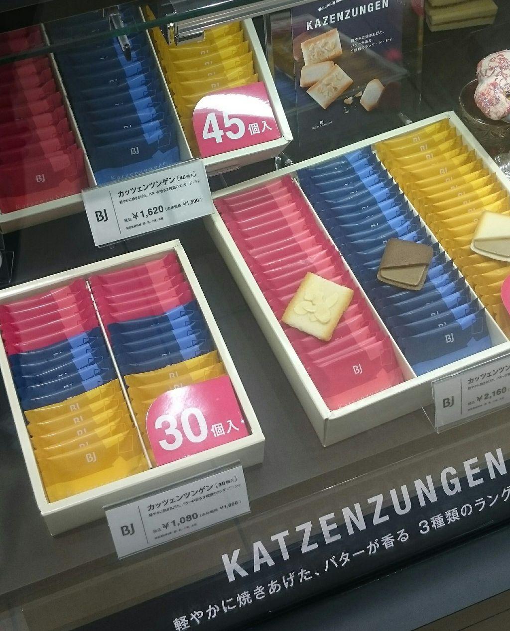 カッツェンツンゲン 30枚入りの画像