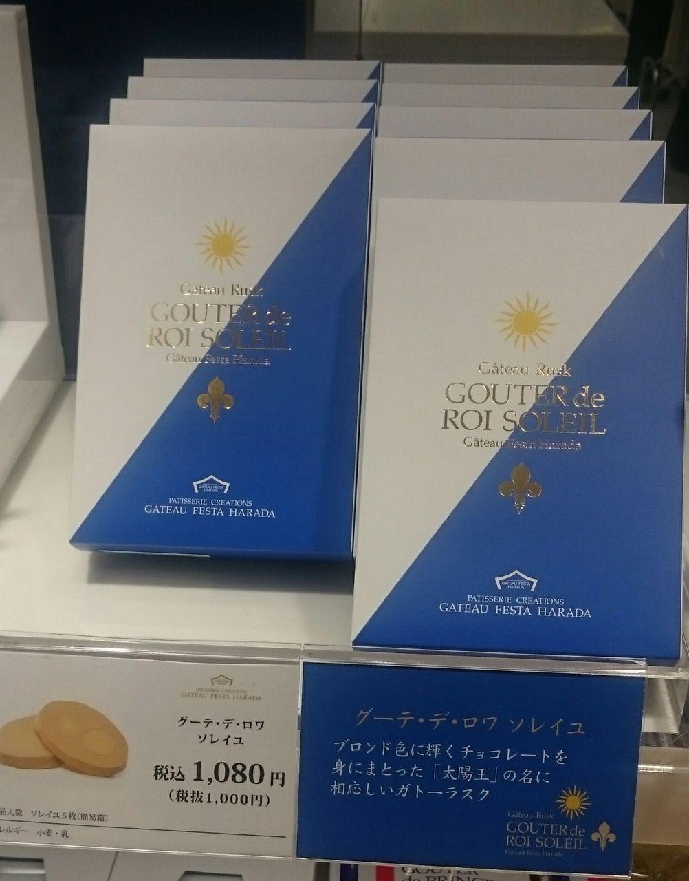 手土産写真(<期間限定>グーテ・デ・ロワ ソレイユ 5枚入り)