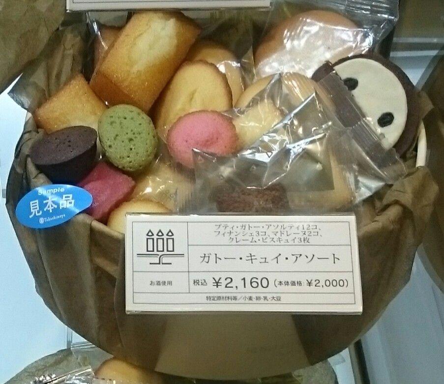 手土産写真(ガトー・キュイ・アソート Mボックス)
