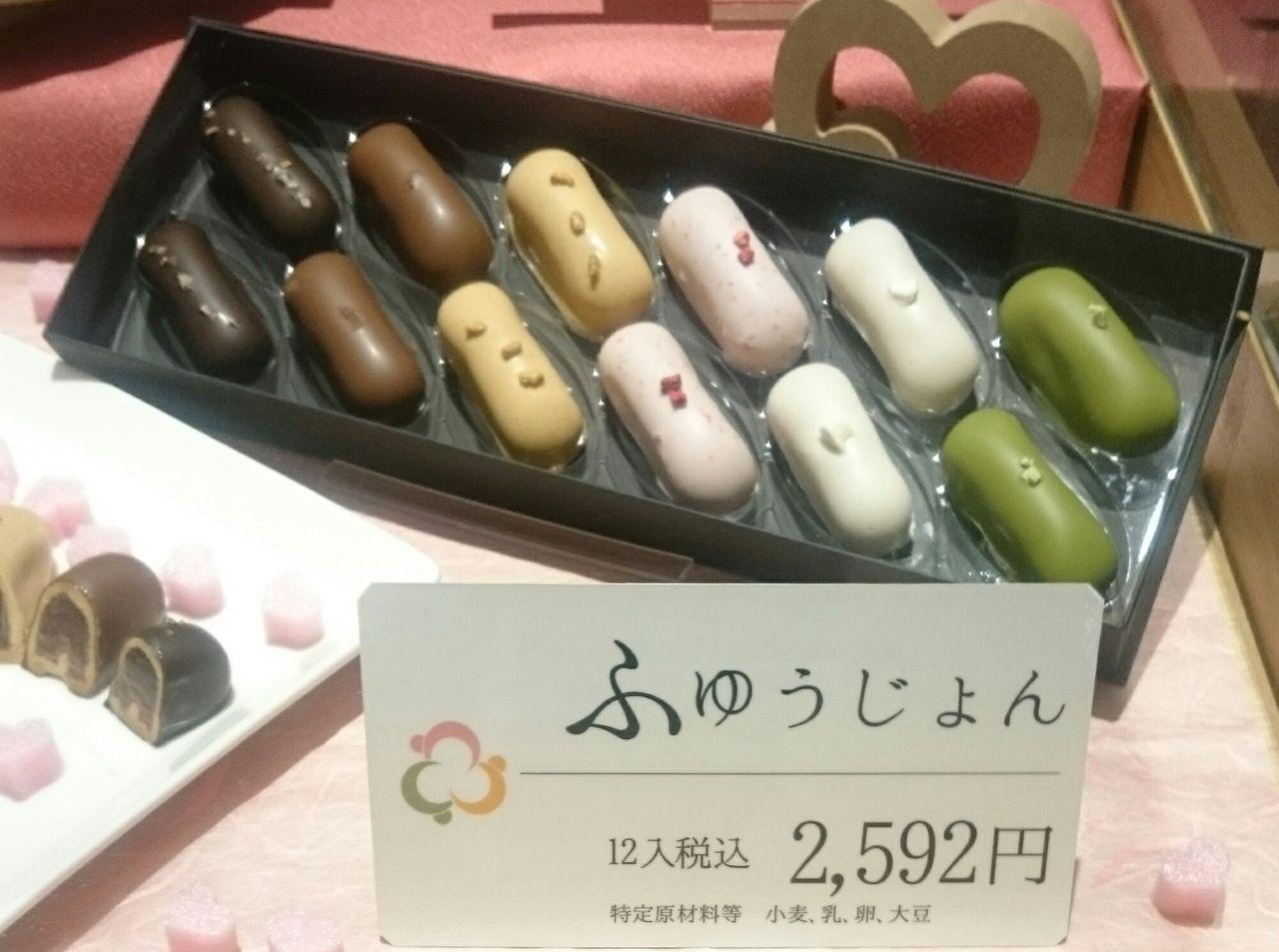 手土産写真(ふゆうじょん 12入>)