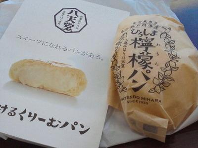 手土産写真(とろけるクリームパン ひろしま檸檬パン)