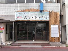 店舗リフォーム塩釜 1