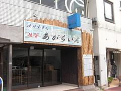 塩釜店舗リフォーム 1