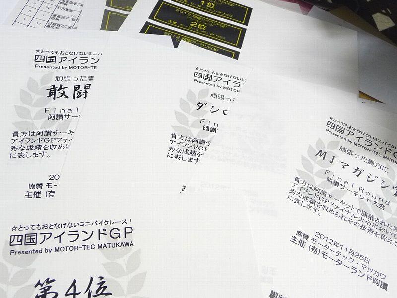 アイランドGPファイナル賞状