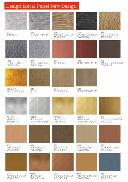 デザインメタルパネルNew Products