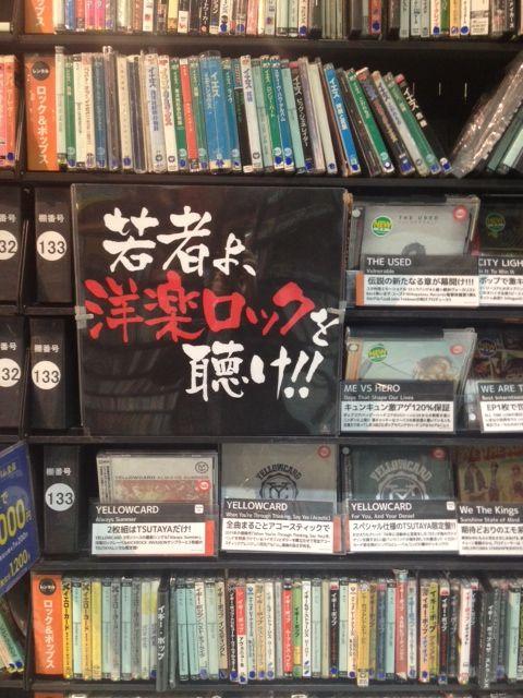 tsutaya2.jpg