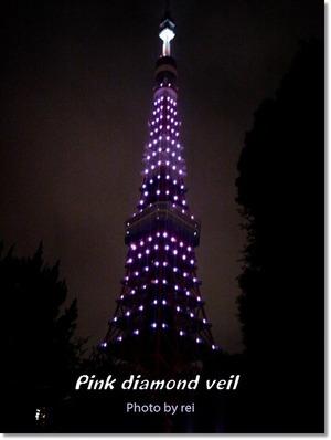 Pink diamond veil1