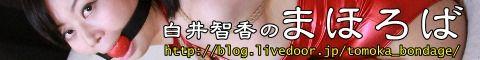 ban_tomoka_480x60_1
