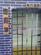 choubatsu