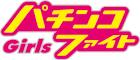 パチファイガールズ・ロゴ