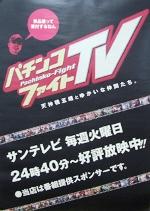 TV・ロゴ