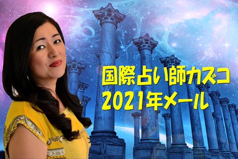 kaz-2021-mail-33