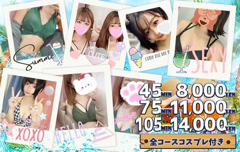 告らせ夏600-380