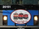 2007.10.6-横瀬イベ-臨電に充当した20151FのHM