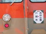 2012.11.18-森検公開-クハ8411掲示行先板