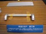 2007.10.6-横瀬イベ-30000系サンプル品(貫通引き戸握り棒)