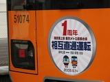 2009.6.8-東武51074F前面部に設置された直通1周年HM