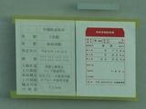 2008.2.24-西武38102F甲種-特殊貨物検査票