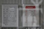 2019.10.27-001系E甲種,特殊貨物検査票