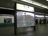 2008.4.26-西武30000系営業運転開始-本川越の現駅名表と一緒に