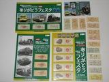 2009.11.23-秩鉄ありがとうフェスタ-会場で購入した切符類