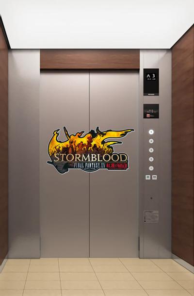 紅蓮のエレベーター