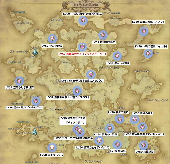 アバラシア雲海FATE-MAP