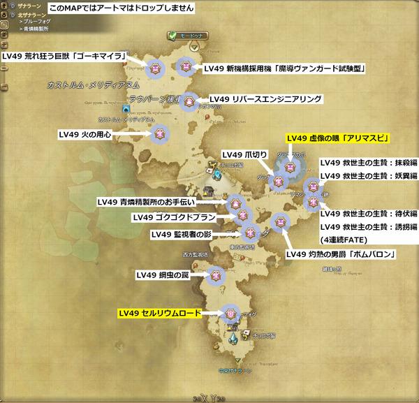 FATE-MAP [ザナラーン] 北ザナラーン