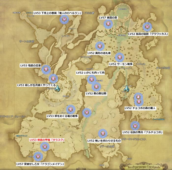 高知ドラヴァニア FATE-MAP