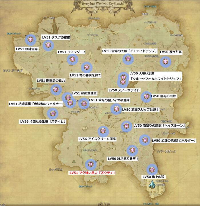 クルザス西部高地 FATE-MAP
